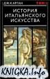 История итальянского искусства (том 1)