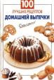 100 лучших рецептов домашней выпечки