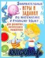 Занимательные игры и задания по математике и русскому языку для развития логического мышления