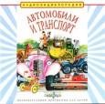 Аудиоэнциклопедия Автомобили и транспорт