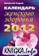 Календарь женского здоровья 2012