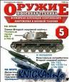 Оружие и военная техника № 5 - 2008
