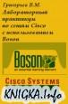 Лабораторный практикум по сетям Cisco c использованием Boson