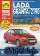 Lada Granta/2190 ремонт без проблем