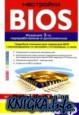 Настройки BIOS. Издание 3