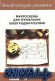 Микросхемы для управления электродвигателями. Выпуск 1