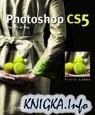 Photoshop CS5 pour PC et Mac (French Edition)