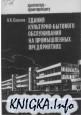 Здания культурно-бытового обслуживания на промышленных предприятиях