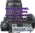 Фотография. Улучшайте свои снимки простыми приемами (2013)
