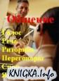 Подборка книг по Общению: Голос, Речь, Риторика, Переговоры, Спор, Язык