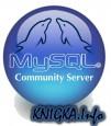 Справочное руководство по MySQL
