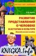 Развитие представлений о человеке в истории и культуре: Методическое пособие для ДОУ.