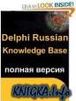 Delphi Russian Knowledge Base v.3 (полная версия)