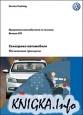 Сенсорика автомобиля. Физические принципы