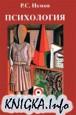 Психология. В 3 книгах. Книга 1. Общие основы психологии