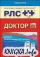 Регистр лекарственных средств России РЛС Доктор: Педиатрия