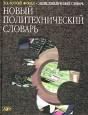 Новый политехнический словарь