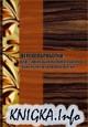 Деревообработка: классификация пиломатериалов и технология деревообработки