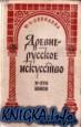Древнерусское искусство X-XVII веков. Живопись и архитектура.
