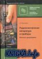 Радиоэлектронная аппаратура и приборы: Монтаж и регулировка