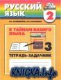 К тайнам нашего языка. Русский язык 2 класс. Тетрадь-задачник 3.