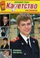 Кадетство мини - энциклопедия (Коллекционное издание о кадетах из сериала Кадетство)