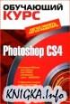 Обучающий курс Photoshop CS4