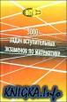 3000 задач вступительных экзаменов по математике