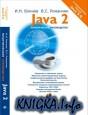 Java2. Практическое руководство