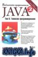 Java. Библиотека профессионалов