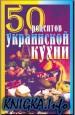 50 рецептов украинской кухни