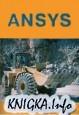 Руководства пользователя ANSYS