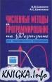 Численные методы и программирование на Фортране для персонального компьютера