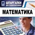 Математика - Шпаргалки для старшеклассников 2006