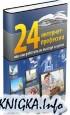24 интернет-профессии или как работать, не выходя из дома.
