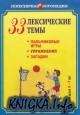 33 лексические темы. Пальчиковые игры, упражнения на координацию слова с движением, загадки для детей (6-7 лет)