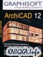 Интерактивное учебное пособие ArchiCAD 12 Graphisoft