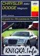 Dodge  Magnum / Chrysler 300C с 2004г. выпуска. Устройство, обслуживание, ремонт.