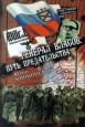 Генерал Власов: Путь предательства