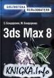 3ds Max 8. Библиотека пользователя.