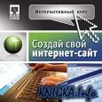 Интерактивный курс Создай свой интернет сайт