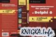 Программирование Баз Данных в Delphi 6