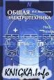 Общая электротехника. Учебник для учащихся не электротехнических специальностей техникумов
