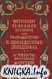 Размышления о Двунадесятых праздниках (в 2-х томах). От Рождества Богородицы до Сретения Господня