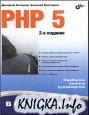 PHP 5 в подлиннике. 2-е издание