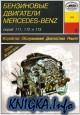 Бензиновые двигатели Mercedes-Benz серий 111, 112 и 113
