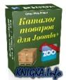 Каталог товаров на Joomla + ZOO