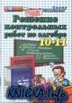 Решение контрольных работ по алгебре за 10-11 классы к пособию А.Г. Мордковича и др. «Алгебра и начала анализа. 10-11 кл.