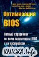 Оптимизация BIOS. Полный справочник по всем параметрам BIOS и их настройкам