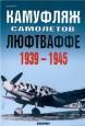Камуфляж самолетов Люфтваффе 1939-1945 (Экспринт:Авиационный фонд)
